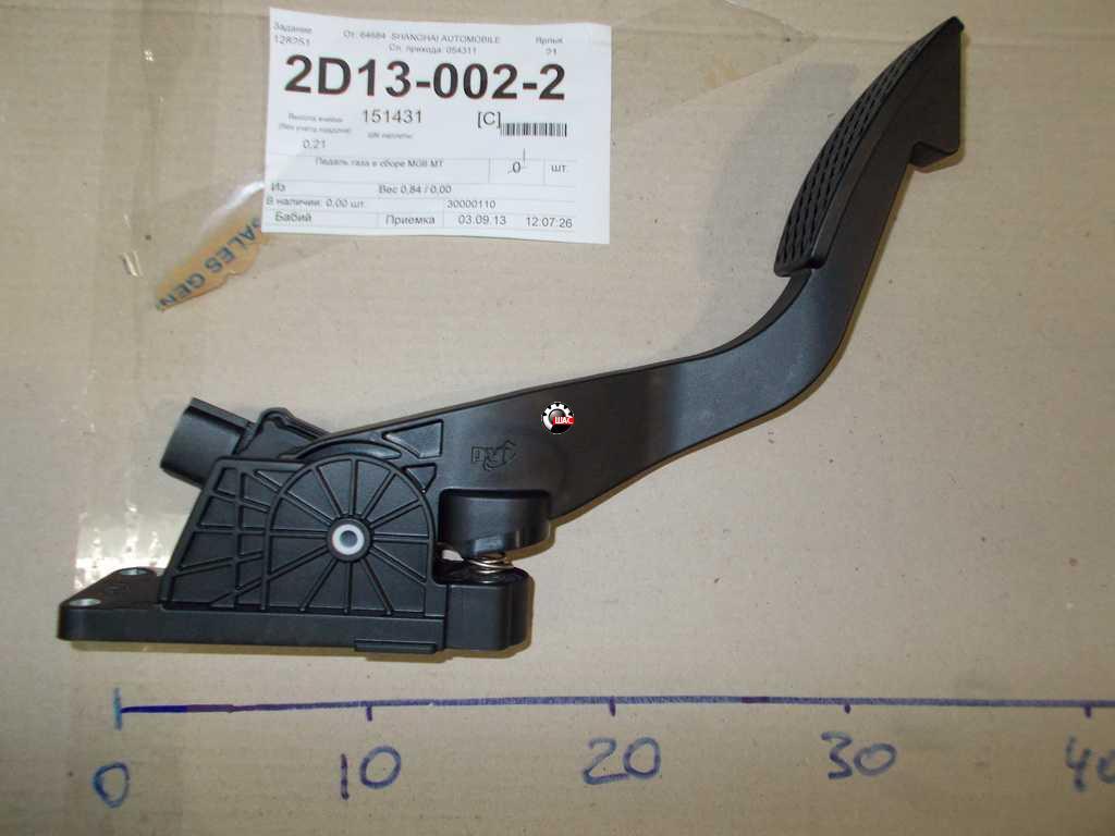 MG 6 Педаль газа в сборе 30000110