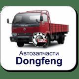 Dong-Feng DF25 (Донг Фенг) 1032/Богдан 25 Тяга поперечная