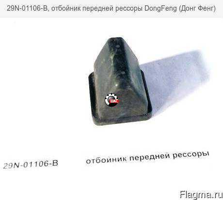 Dong-Feng DF40 (Донг Фенг) Отбойник передней рессоры