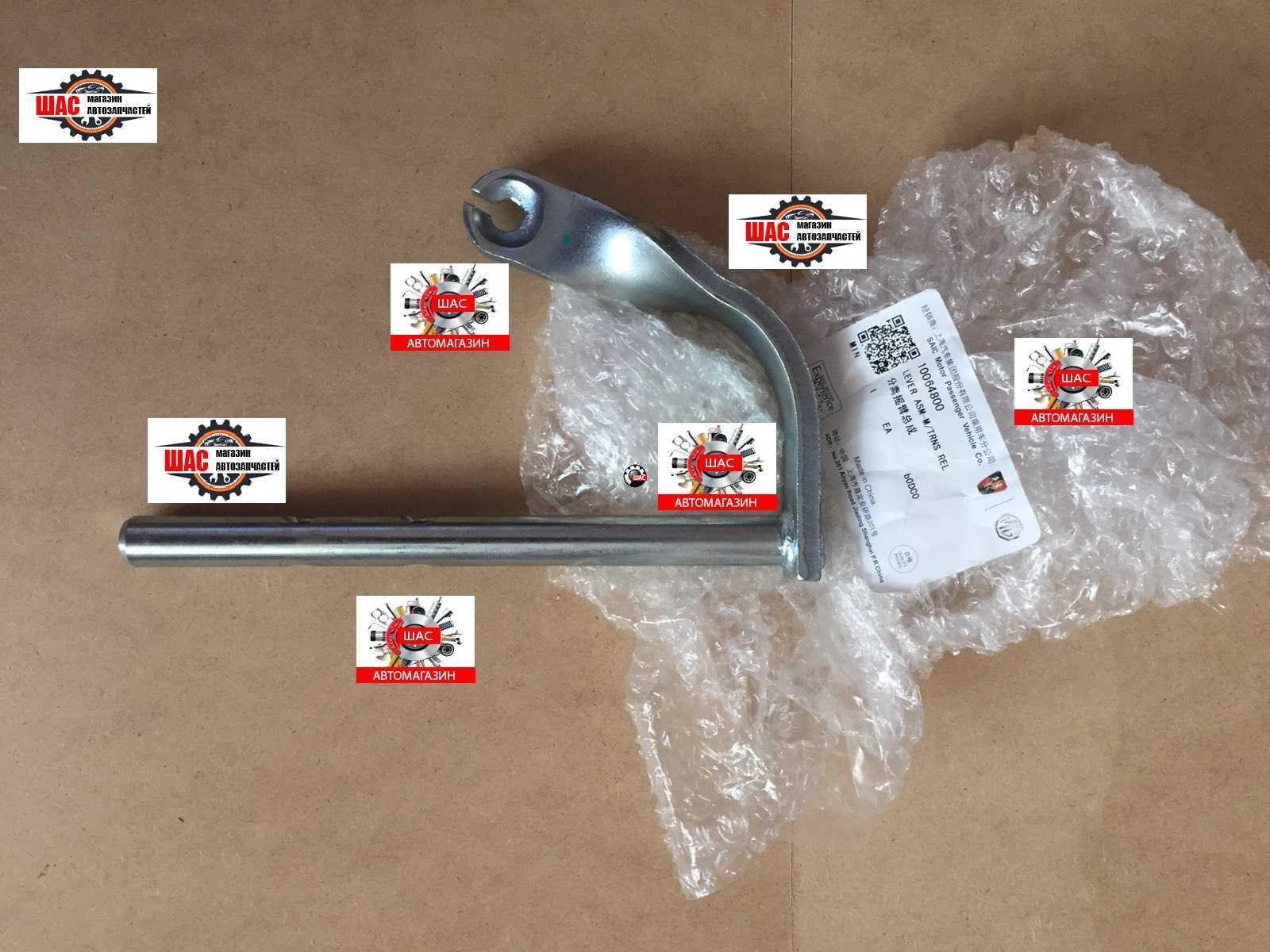 MG 3 CROSS Шток вилки сцепления AМТ SAIC 10064800