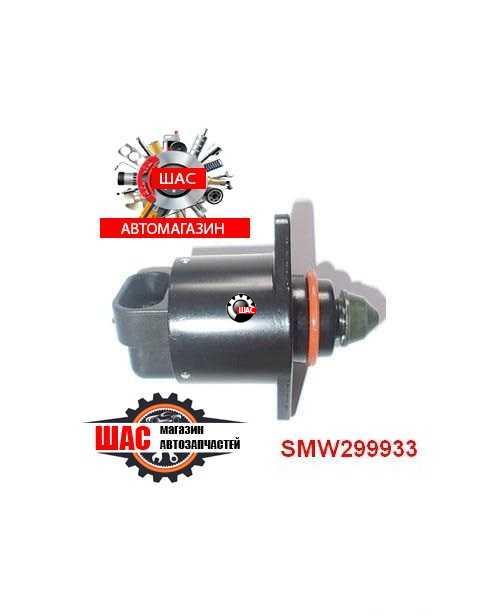 Landwind X6 (Лендвинд Х6) Регулятор холостого хода SMW299933