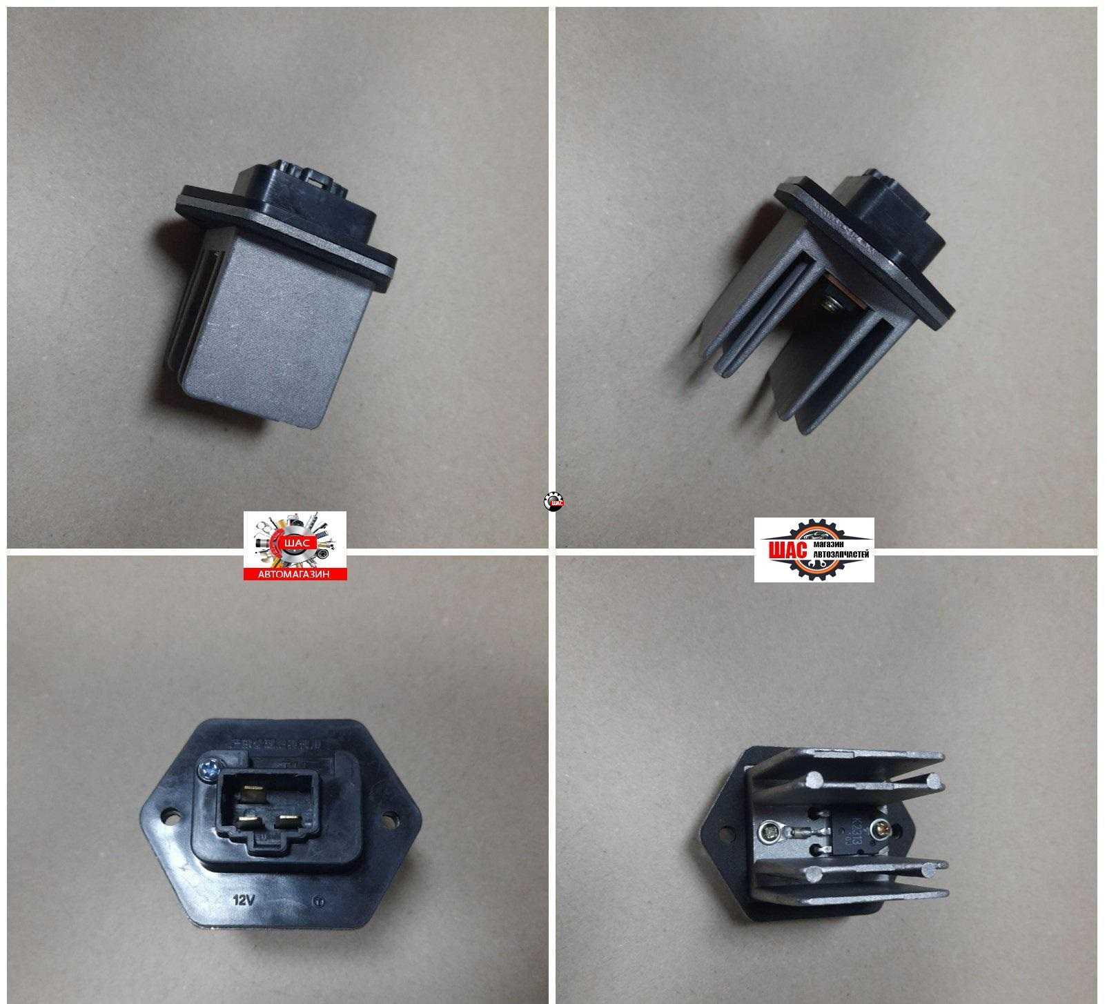 Landwind X6 (Лендвинд Х6) Резистор печки 8101070DF-KK