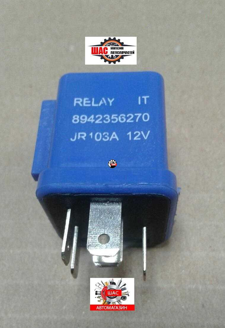 Landwind X6 (Лендвинд Х6) Реле системы зарядки 373560003, 8942356270