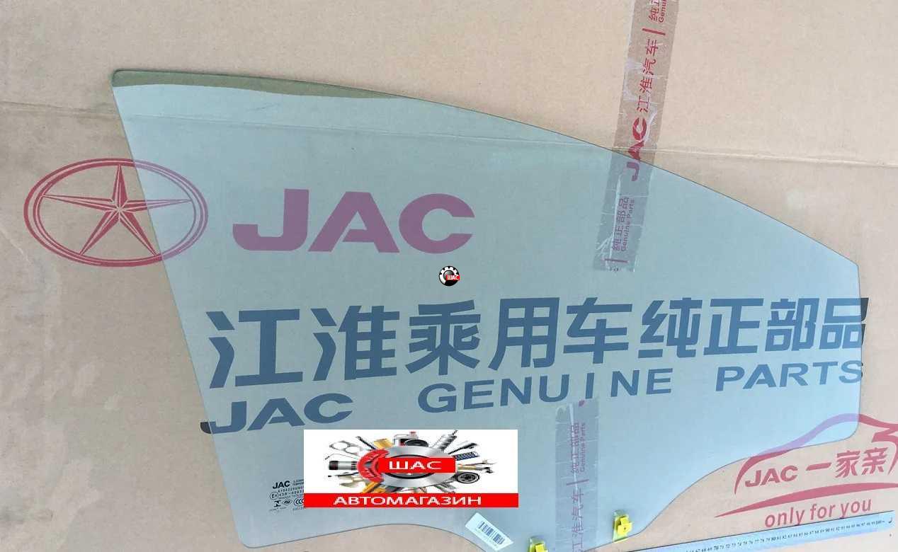 JAC J2 (Джак Ж2) Стекло передней двери правое